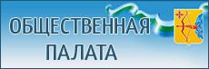Общественная палата Кировской области