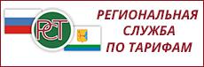 Региональная служба по тарифам кировской области