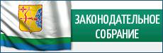 Законодательное Собрание Кировской области