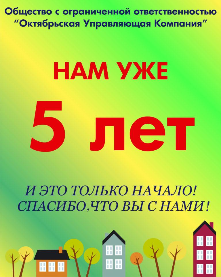плакат деньрождения 5 лет
