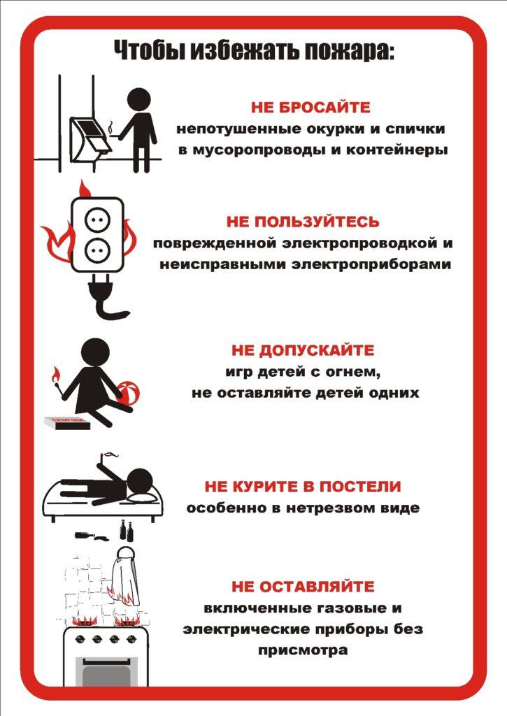 pozh_bezop6